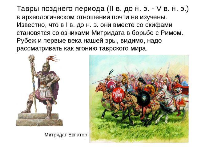 Тавры позднего периода (II в. до н. э. - V в. н. э.) в археологическом отноше...