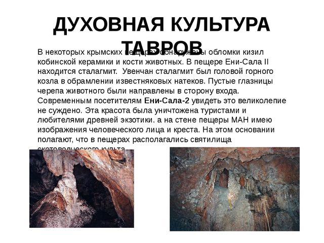 В некоторых крымских пещерах обнаружены обломки кизил кобинской керамики и ко...
