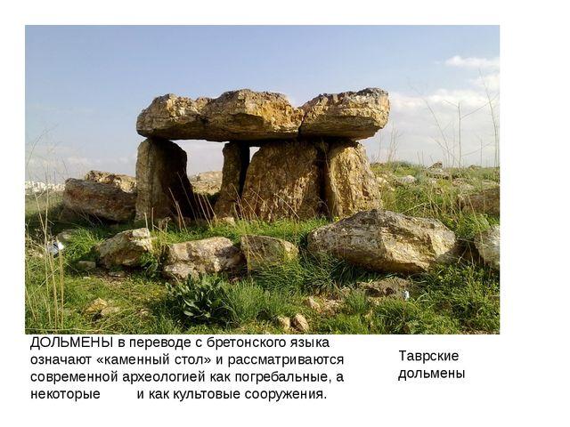 Таврские дольмены ДОЛЬМЕНЫ в переводе с бретонского языка означают «каменный...