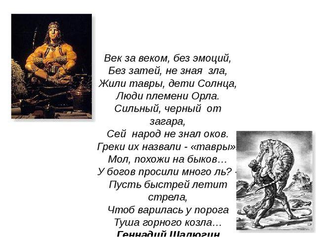 Век за веком, без эмоций, Без затей, не зная зла, Жили тавры, дети Солнца,...