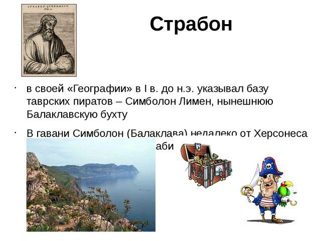 Страбон в своей «Географии» в I в. до н.э. указывал базу таврских пиратов – С...