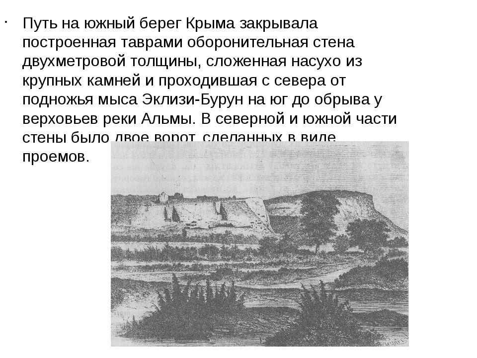 Путь на южный берег Крыма закрывала построенная таврами оборонительная стена...