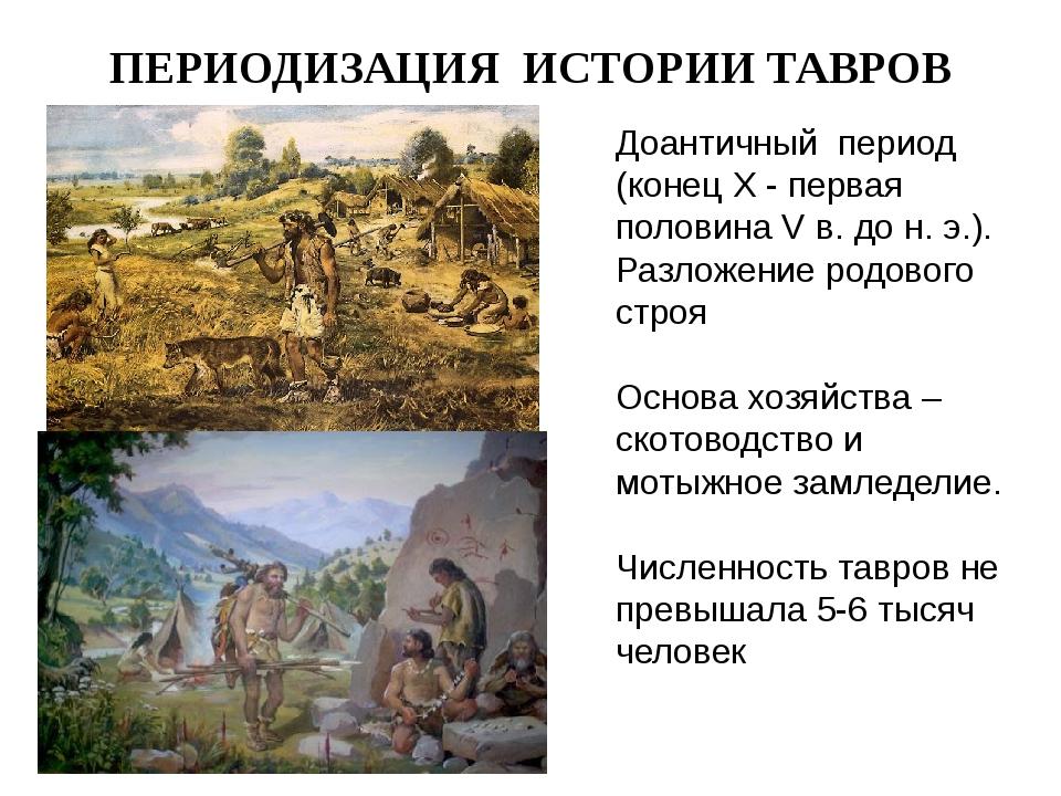 ПЕРИОДИЗАЦИЯ ИСТОРИИ ТАВРОВ Доантичный период (конец X - первая половина V в....