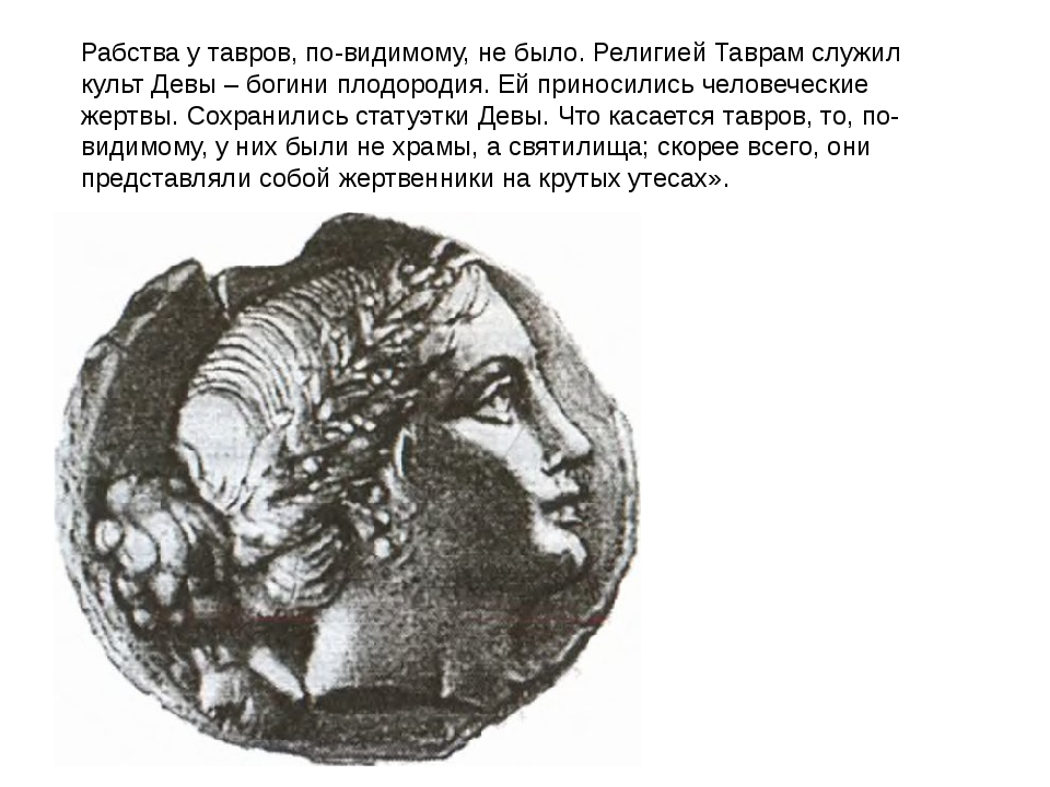 Рабства у тавров, по-видимому, не было. Религией Таврам служил культ Девы – б...