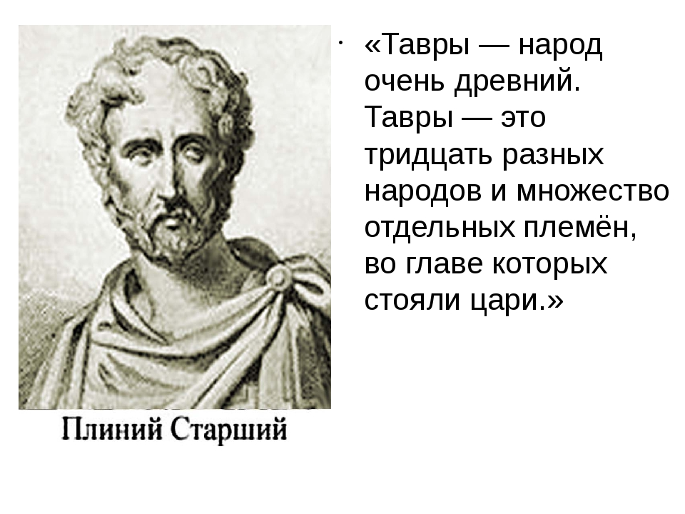 «Тавры — народ очень древний. Тавры — это тридцать разных народов и множество...
