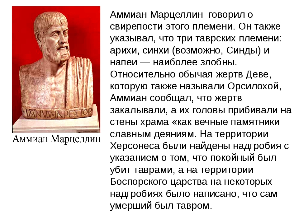 Аммиан Марцеллин говорил о свирепости этого племени. Он также указывал, что...