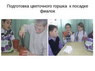 Подготовка цветочного горшка к посадке фиалок