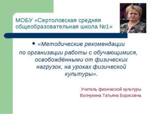 МОБУ «Сертоловская средняя общеобразовательная школа №1» «Методические рекоме