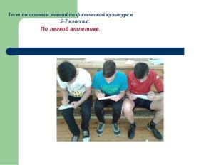 Тест по основам знаний по физической культуре в 5-7 классах. По легкой атлети