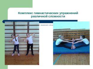 Комплекс гимнастических упражнений различной сложности 1. упражнения с гимнас