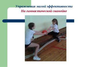 Упражнения малой эффективности На гимнастической скамейке