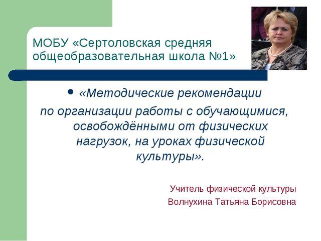 МОБУ «Сертоловская средняя общеобразовательная школа №1» «Методические рекоме...