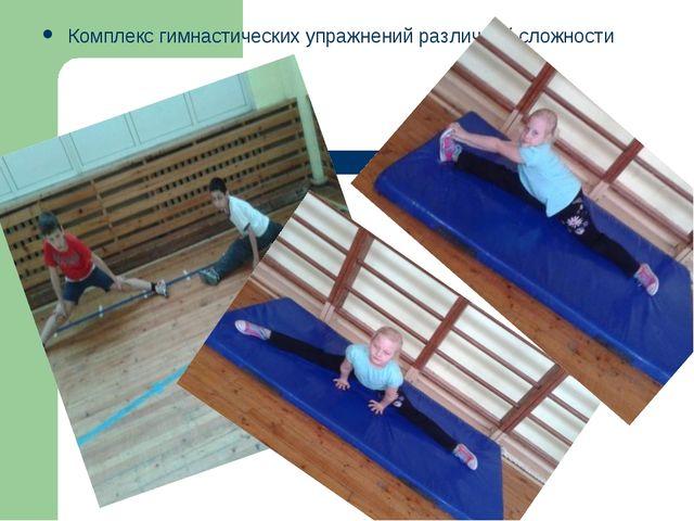 Комплекс гимнастических упражнений различной сложности