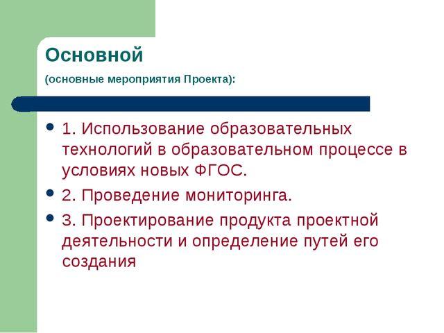 Основной (основные мероприятия Проекта): 1. Использование образовательных тех...