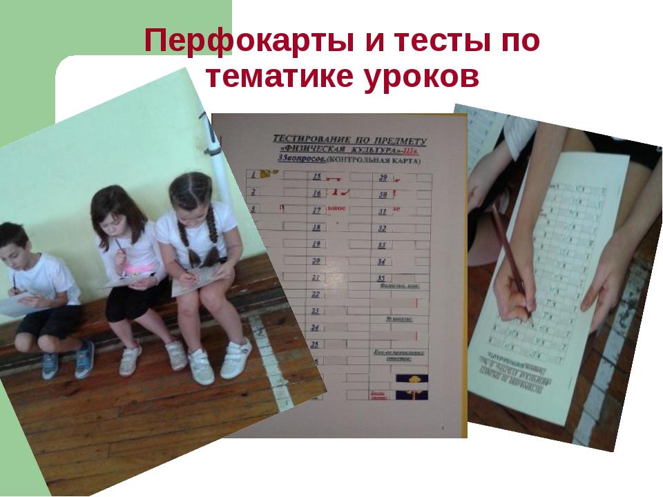 Перфокарты и тесты по тематике уроков