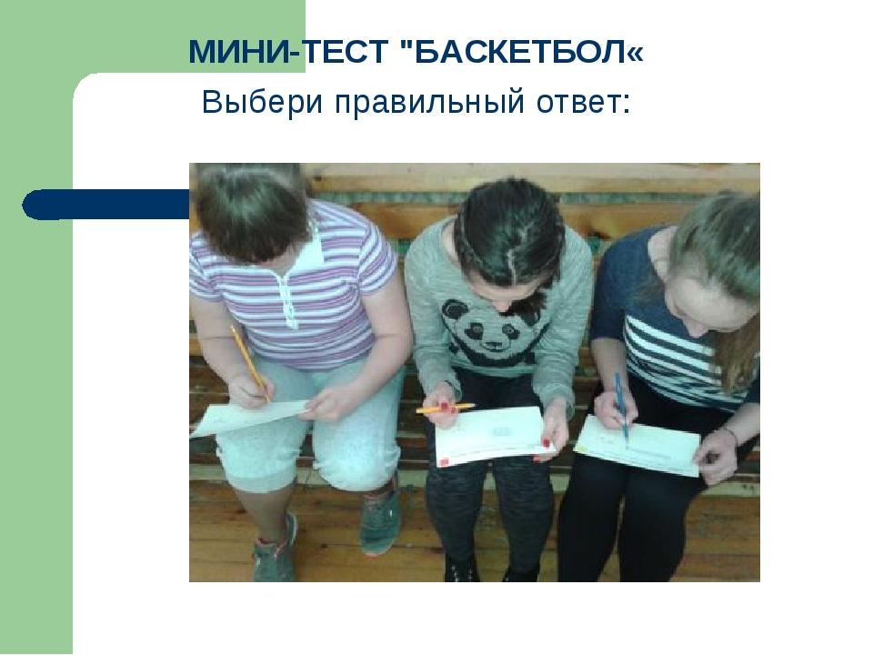 """МИНИ-ТЕСТ """"БАСКЕТБОЛ« Выбери правильный ответ:"""