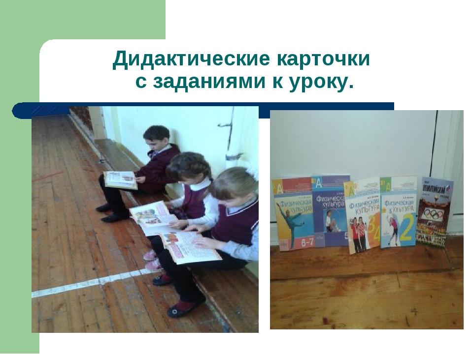 Дидактические карточки с заданиями к уроку.