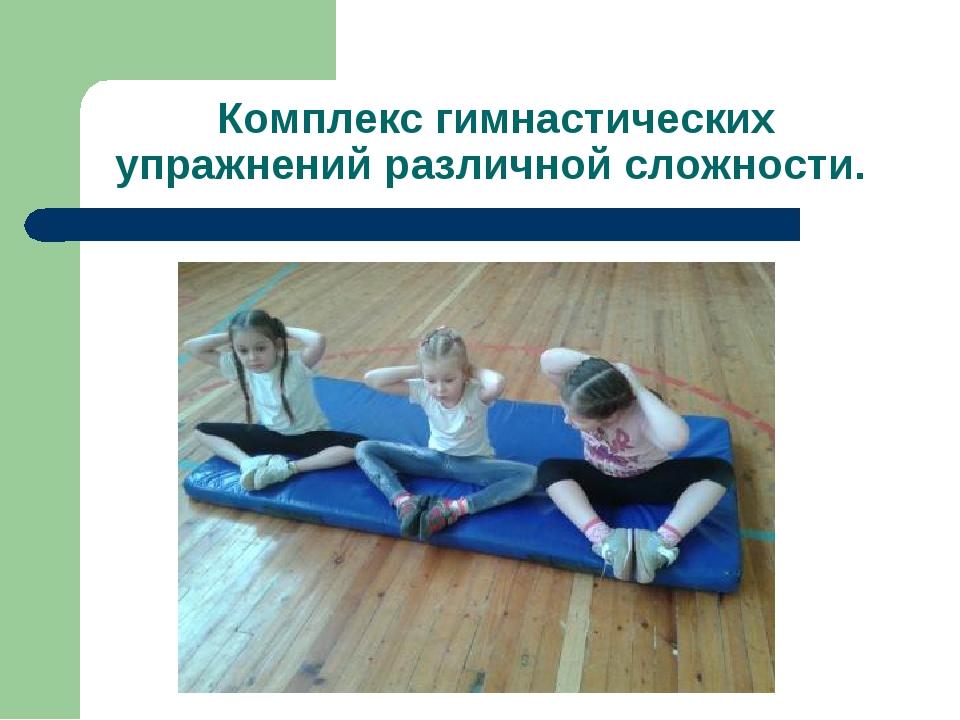 Комплекс гимнастических упражнений различной сложности.