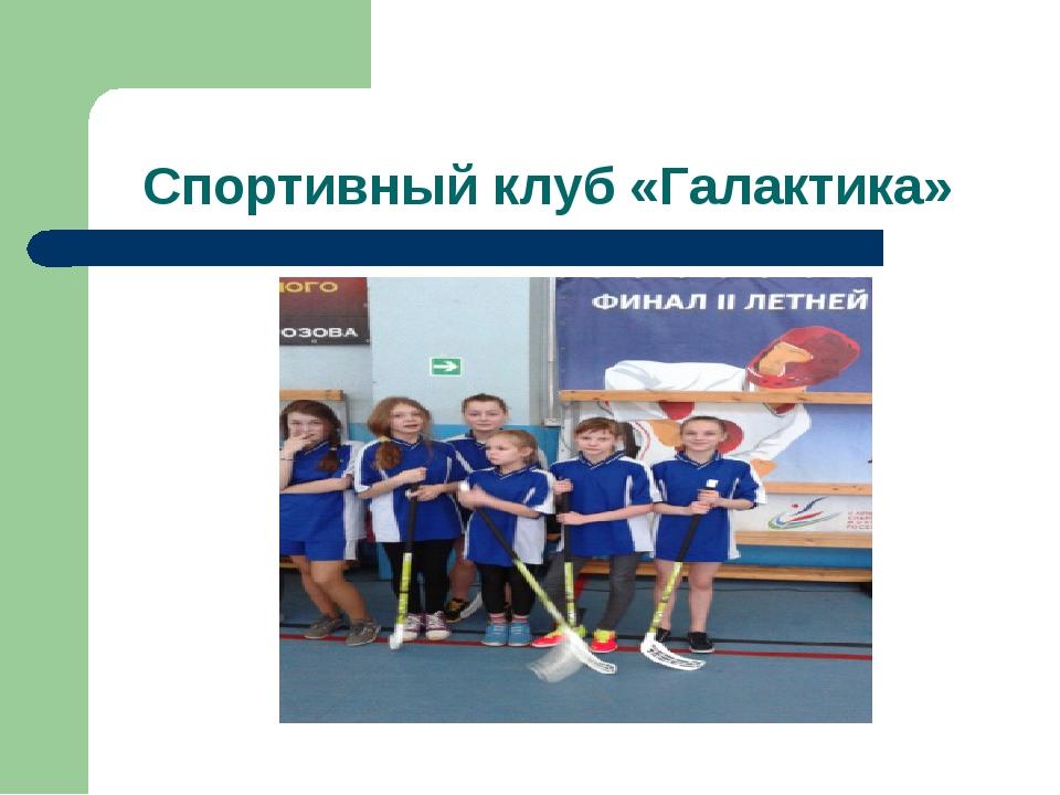 Спортивный клуб «Галактика»