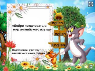 «Добро пожаловать в мир английского языка» Подготовила: учитель английского