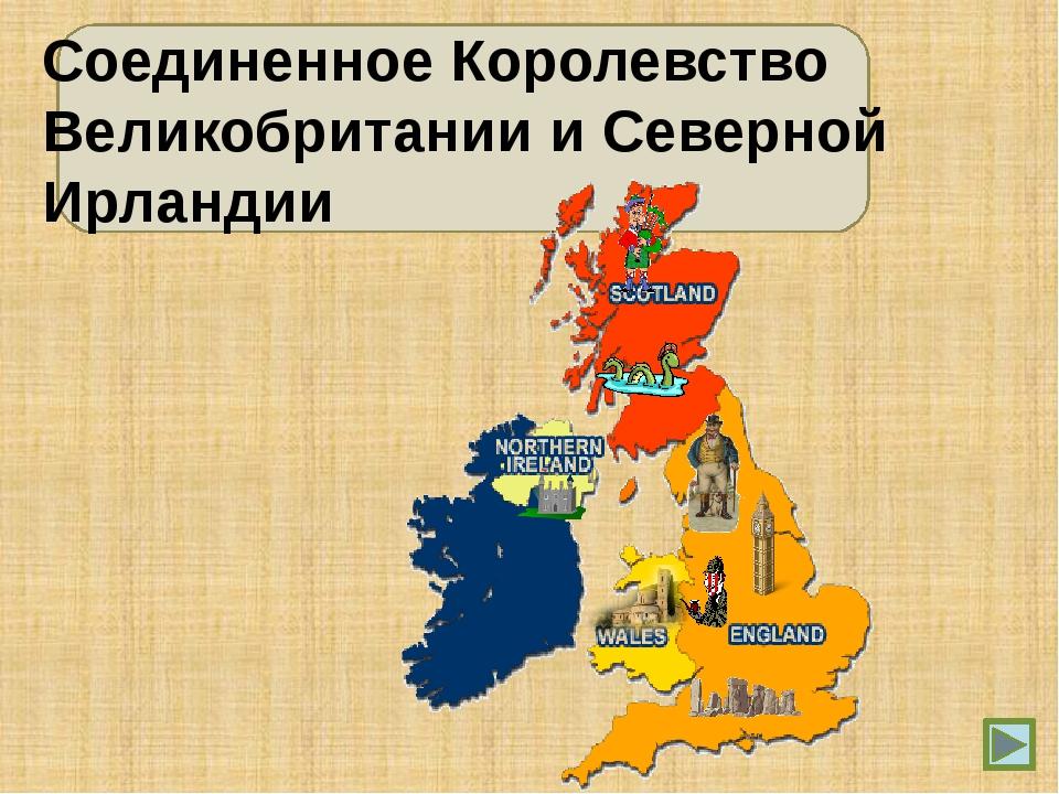 Соединенное Королевство Великобритании и Северной Ирландии