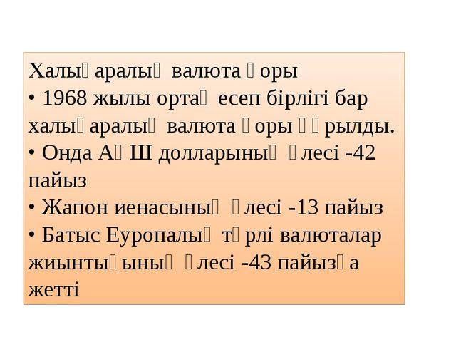 Халықаралық валюта қоры • 1968 жылы ортақ есеп бірлігі бар халықаралық валюта...