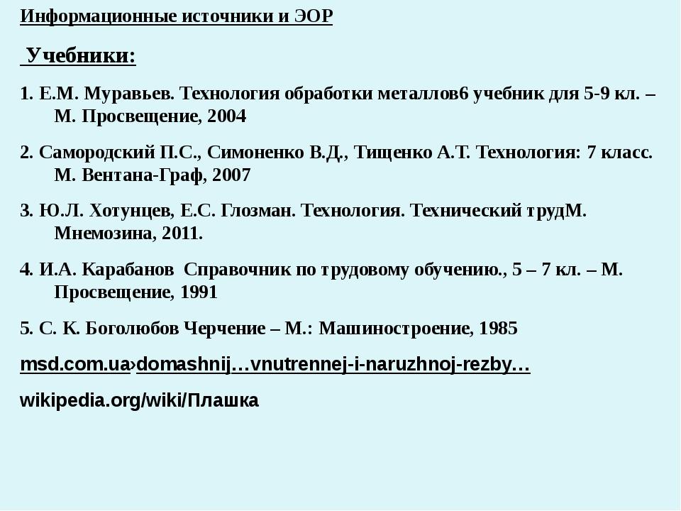 Информационные источники и ЭОР Учебники: 1. Е.М. Муравьев. Технология обработ...