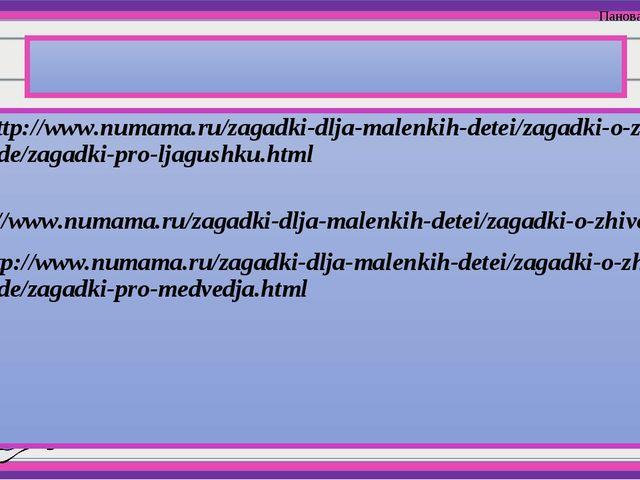 Интернет ресурсы: 1 - http://www.numama.ru/zagadki-dlja-malenkih-detei/zagad...