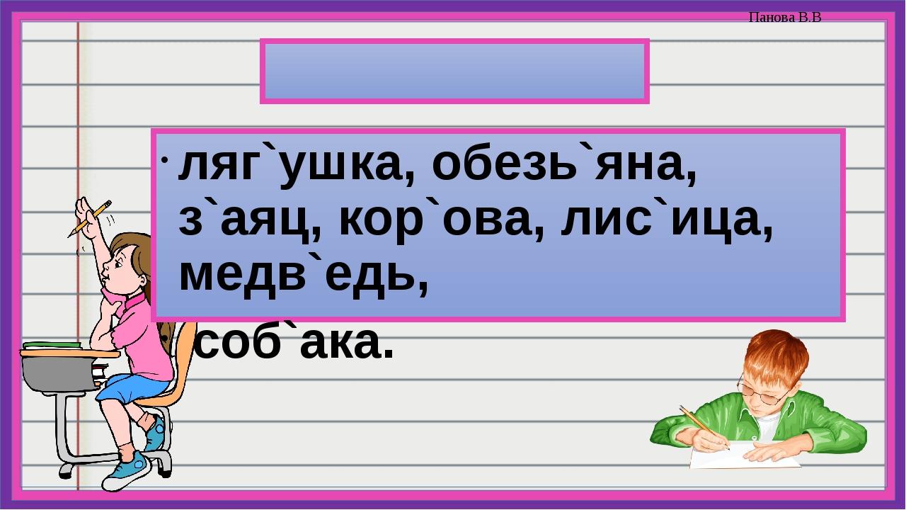 Проверка: ляг`ушка, обезь`яна, з`аяц, кор`ова, лис`ица, медв`едь, соб`ака. П...