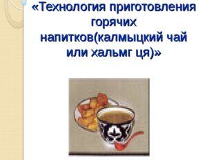 ТЕМА УРОКА: «Технология приготовления горячих напитков(калмыцкий чай или халь