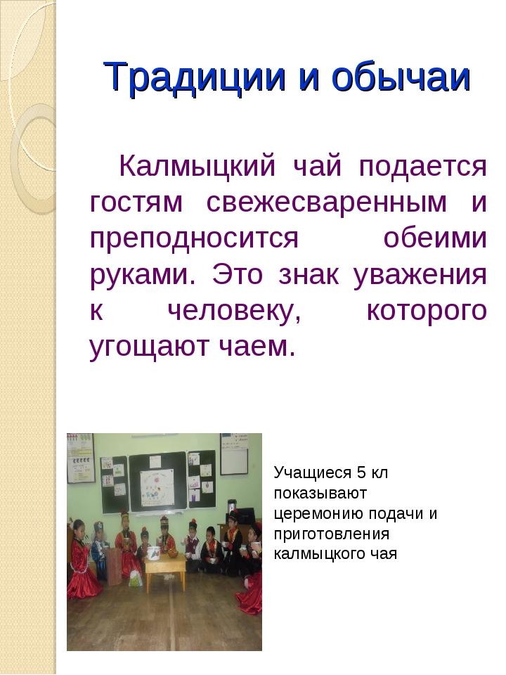 Традиции и обычаи Калмыцкий чай подается гостям свежесваренным и преподноситс...
