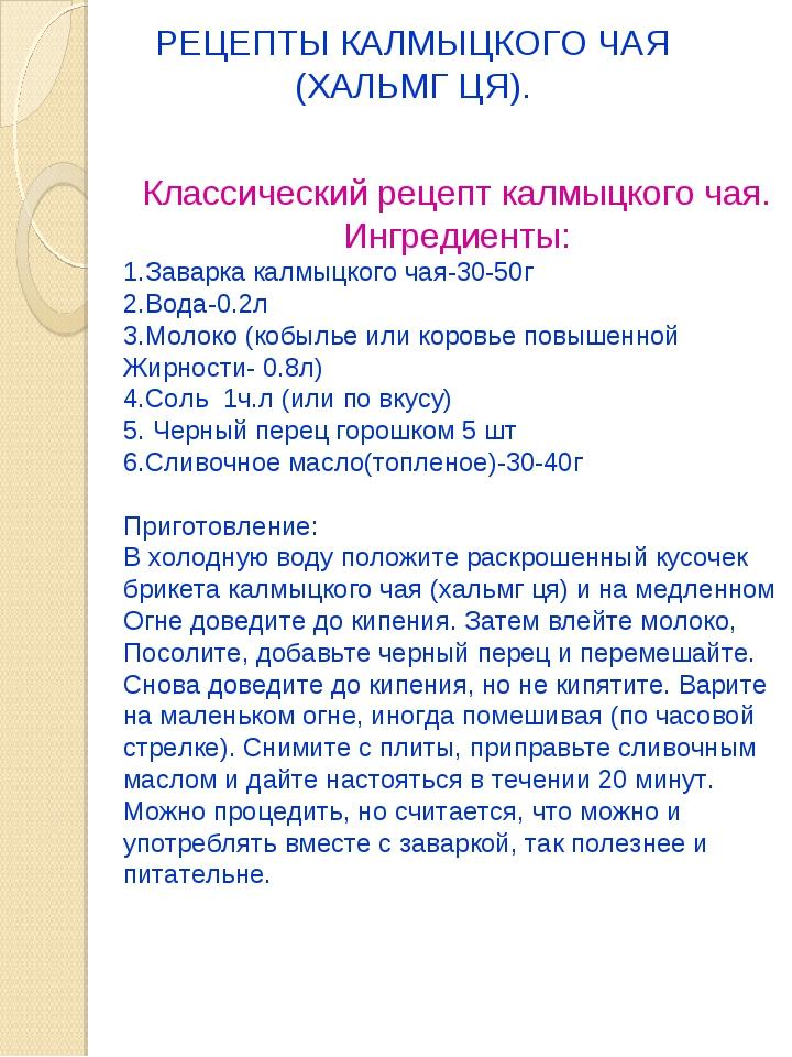РЕЦЕПТЫ КАЛМЫЦКОГО ЧАЯ (ХАЛЬМГ ЦЯ). Классический рецепт калмыцкого чая. Ингре...