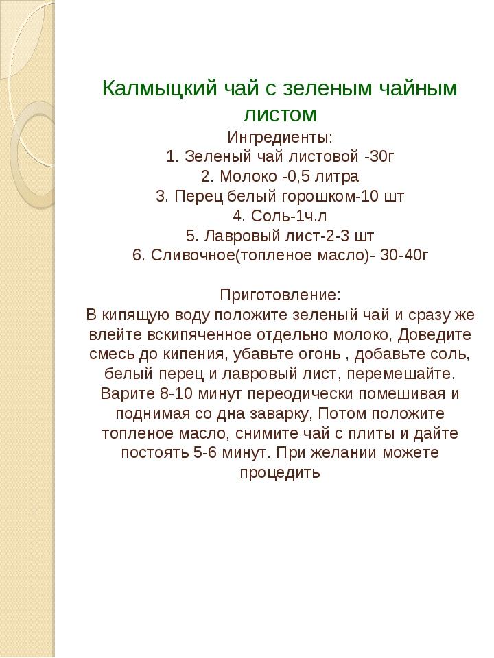 Калмыцкий чай с зеленым чайным листом Ингредиенты: 1. Зеленый чай листовой -3...