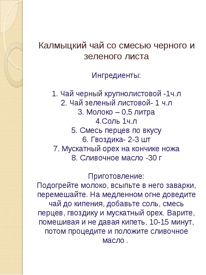 Калмыцкий чай со смесью черного и зеленого листа Ингредиенты: 1. Чай черный к...