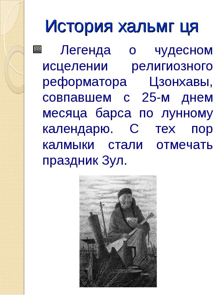 История хальмг ця Легенда о чудесном исцелении религиозного реформатора Цзонх...
