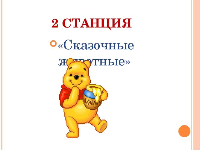 2 СТАНЦИЯ «Сказочные животные»