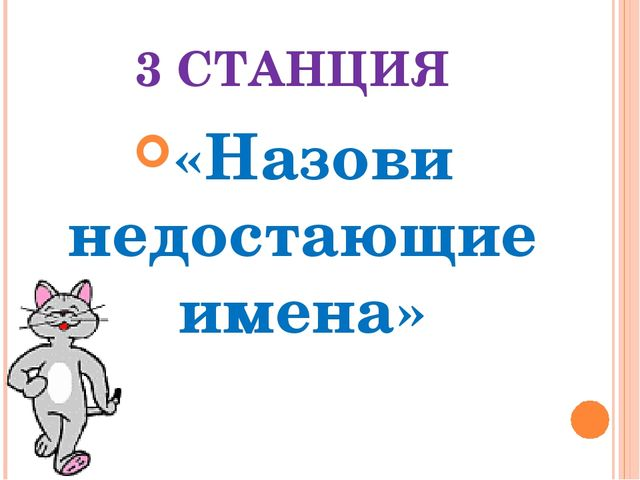 3 СТАНЦИЯ «Назови недостающие имена»