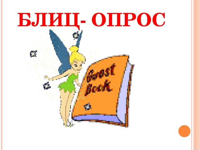 БЛИЦ- ОПРОС