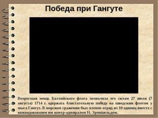 Итоги Северной Войны Победа российского отряда гребных судов над отрядом швед