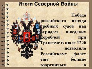 Персидский поход В результате Персидского похода русские войска, заняли город