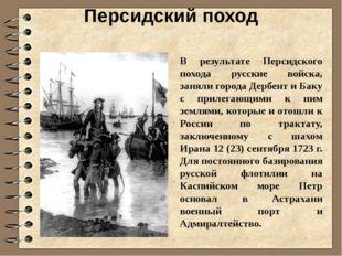 Время славных побед Гангутское сражение. 1714 г. Морская баталия между шведск