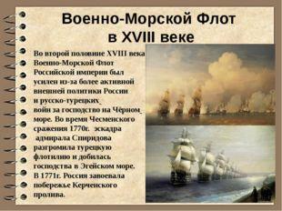 Начало XIX века В конце XVIII — начале XIX веков, Военно-Морской Флот России
