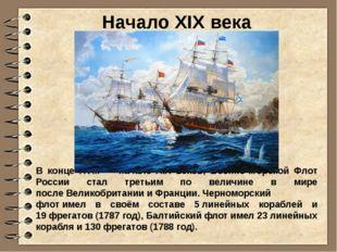 17 марта 1823 года в Николаеве был заложен первый русский паровой военный кор