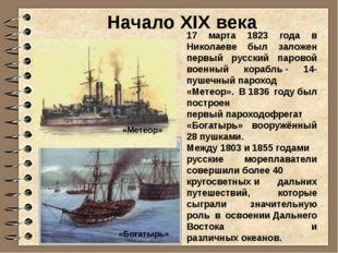 Крымская война Медленное экономическое развитие России стало причиной её отст