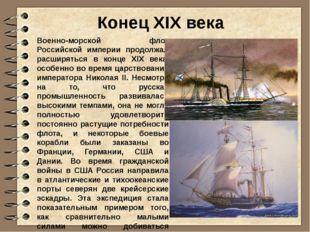 В ночь 8 февраля 1904 года японский флот под командой адмирала Хэйхатиро Того