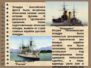 После фиаско в Русско-японской войне флот Российской империи упал с третьего