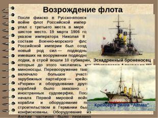 Первая мировая война Балтийское море На Балтийском море главными противниками