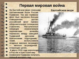 На Чёрном море основным противником России была Османская империя. Самыми сов
