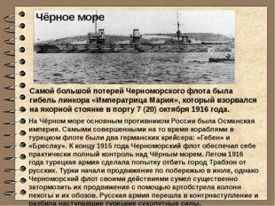 Военно-Морской Флот Советского Союза с первого дня и непрерывно в течение чет