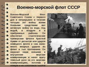 Военные моряки формировали морские батальоны, полки, бригады для борьбы на су